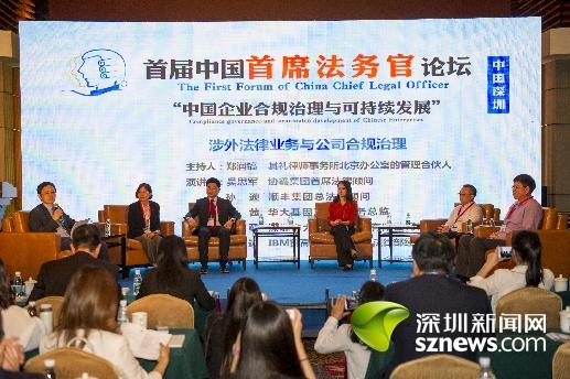 中国首席法务官研究院发布中国上市公司法治企业100强