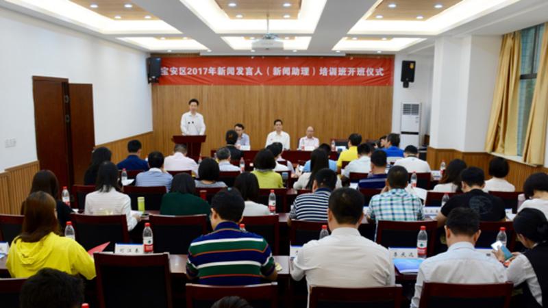 宝安区2017新闻发言人培训班在重庆大学新闻学院开班