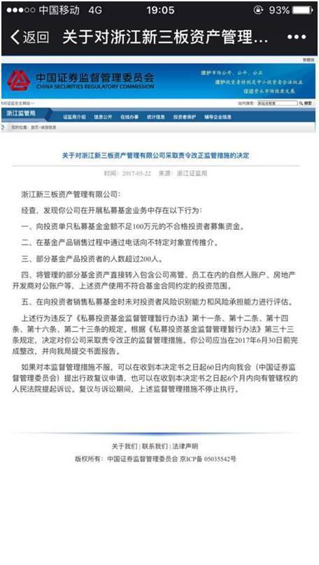 中国基金业协会网站上的备案登记信息显示,浙江新三板成立于2014年8月18日,注册资本5000万人民币,为股权、创业投资基金,旗下共有6只产品备案,其中2015年11月备案1只,2016年备案4只,2017年5月备案1只。