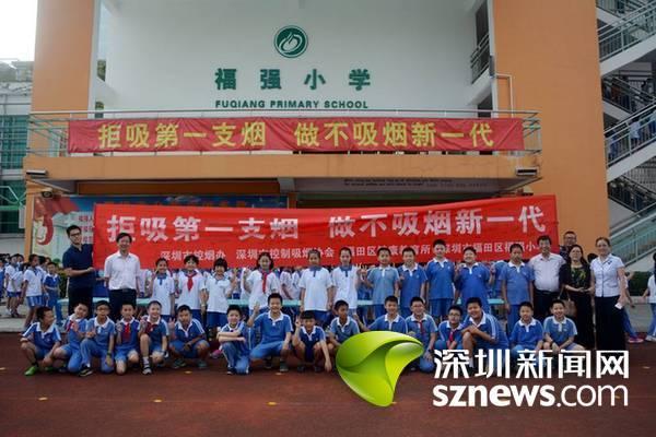 """深圳学生吸烟率逐年递减全市逾7万学生参与""""拒吸第一支烟""""活动"""