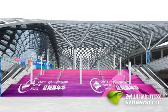 第一届深圳音频嘉年华6月3日在深圳湾体育中心盛大开幕