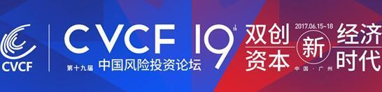 """风投界为""""双创""""撑腰""""2017中国风险投资论坛""""召开在即"""