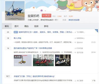 """""""旋翼机""""吧内已发布的8000多个帖子里,大部分都是和飞机交易信息有关。"""