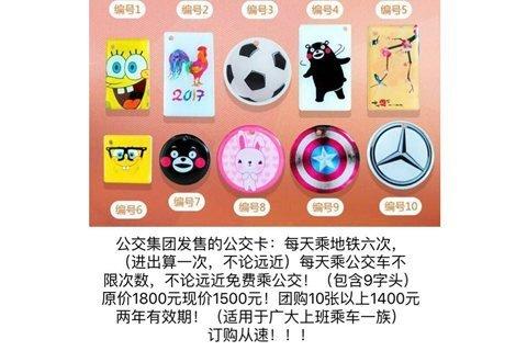 """""""无限次公交卡""""是个坑北京公交集团:从未发过此卡"""