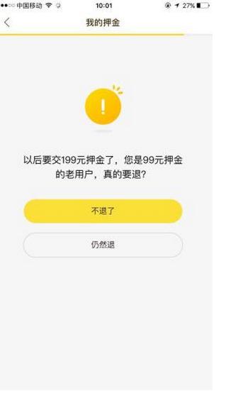 ofo小黄车今起提高押金数额新用户需交199元