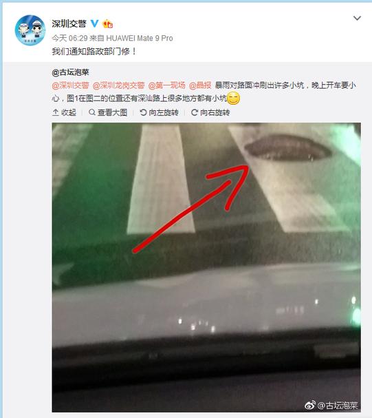 益田村北门路段、南山大新路与艺园路口……出现塌方