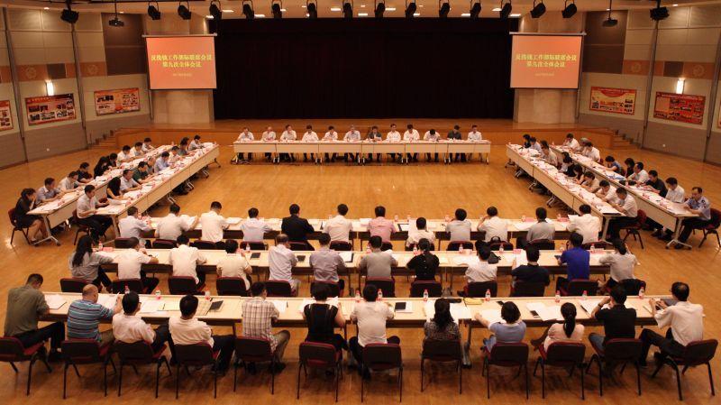央行反洗钱工作部际联席会议第九次全体会议召
