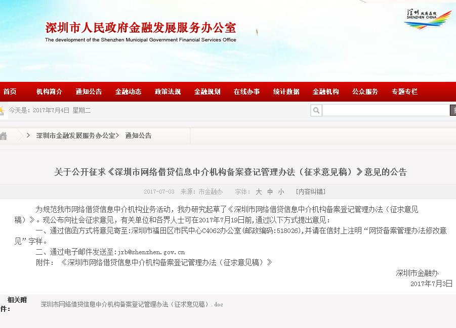 深圳网贷备案登记办法出台:设8大条件再提存管属地化管理