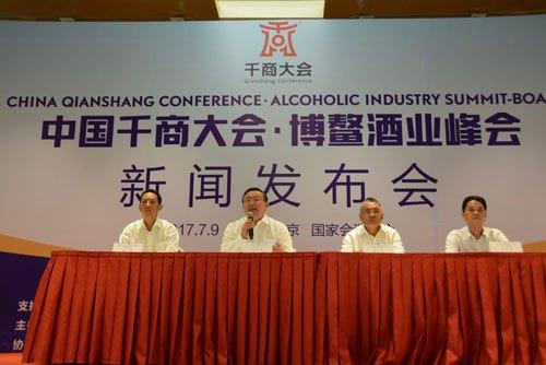 中国千商大会新闻发布会在京召开酒业千商11月聚首博鳌