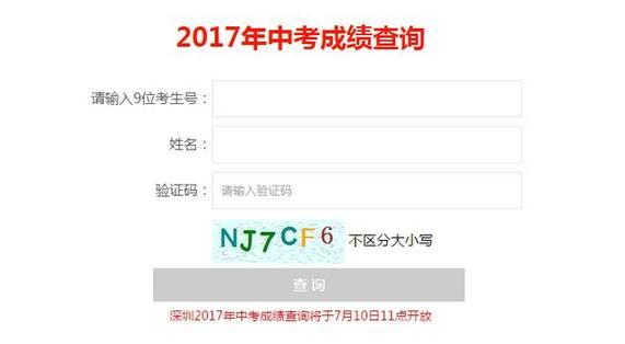 深圳2017年高中阶段学校录取投档原则