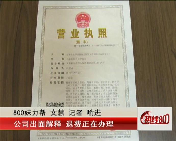 安庆华图教育培训老师上课玩手机 上万元培训