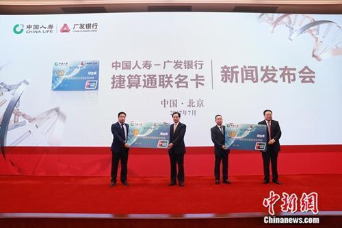 中国人寿携手广发银行推出国寿-广发捷算通联名卡