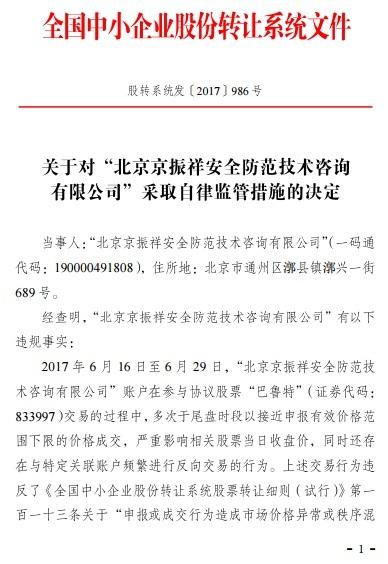 股票交易违规北京京振祥安全防范技术咨询有限公司被限制证券账户交易