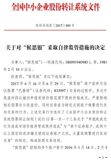 """构成股票交易违规""""侯思银""""被限制证券账户交易3个月"""