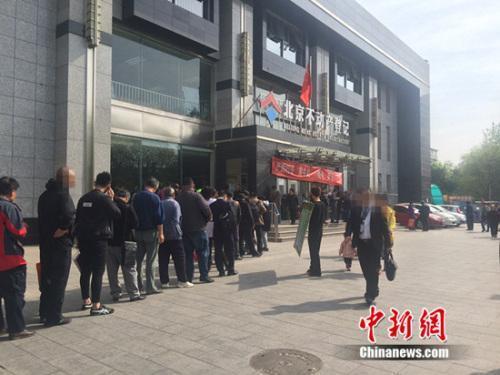 图为北京丰台区不动产登记事务中心。中新网 邱宇 摄