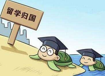 中国迎最大规模海归潮,政策很有吸引力 学子热情高  