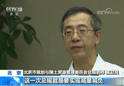 北京城市新总规今天发布 新版北京总规主要内容