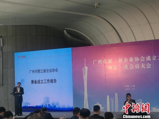广州新三板挂牌企业达453家募资总额近120亿元