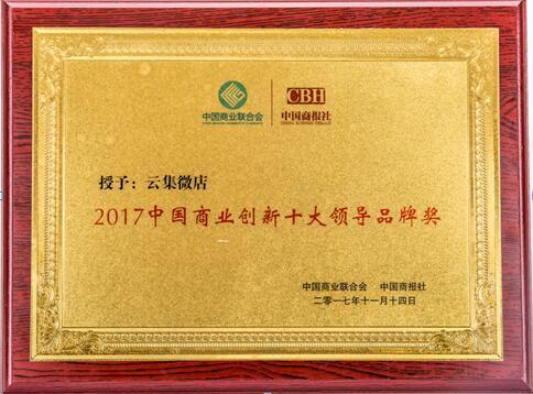 云集微店荣获2017中国商业创新十大领导品牌