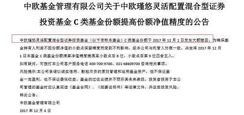 中欧瑾悠C成立于2016年8月22日,基金合同显示其成立时募集有效认购总户数为230户。今年三季报显示,该基金三季度末份额为1.96亿元。