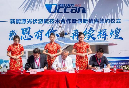 汉能控股集团与广州市歌洋游艇产业投资有限公司、中船重工第七一九研究所签署合作协议