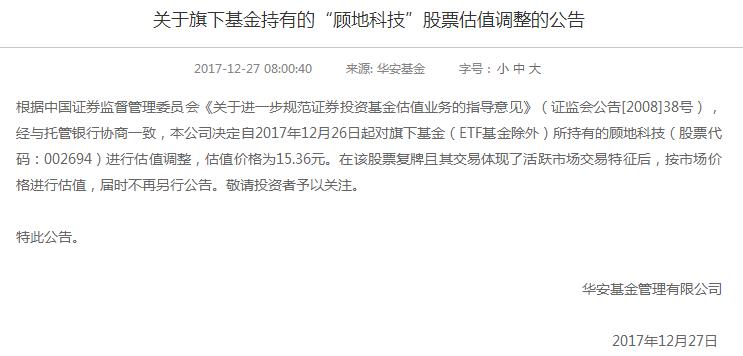 华安保本基金收益没跑过银行:陷连环雷 频换基金经理