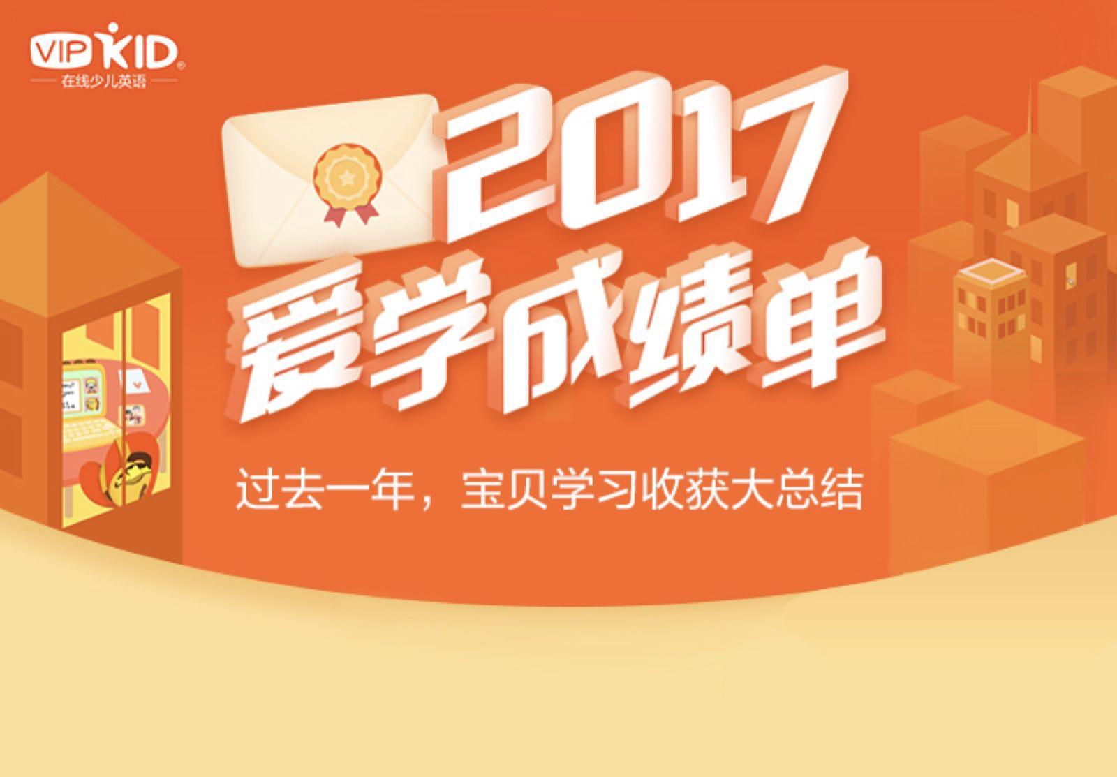 VIPKID发布《2017年爱学成绩单》 记录小学员