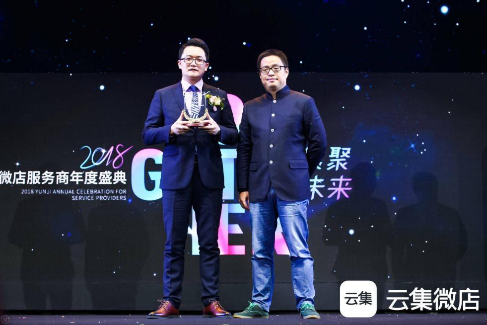 健合集團授予云集微店2017年度杰出合作伙伴