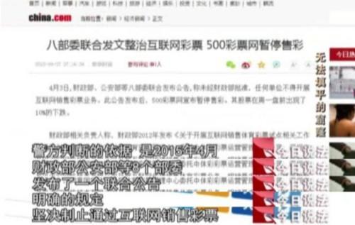 <p>  2017年5月,警方在浙江杭州的一栋高档写字楼将两个非法网站一网打尽。深入调查后,警方发现,两个网站的员工居然都是高学历的年轻人……</p>
