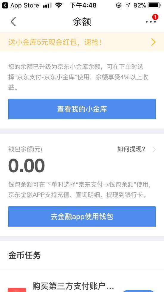 另据聚投诉等网站,京东金融强制用户开通小金库并非个别现象,并已遭投诉。