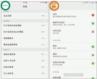 在OPPO(左图)、小米(右图)手机应用商店首次下载打开优酷时开启的权限。