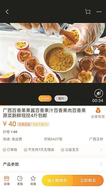 """网售自制食品多为""""三无""""产品"""
