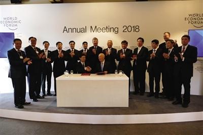 國資委與世界經濟論壇簽署合作備忘錄 (資料照片)