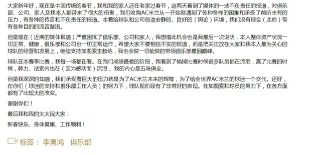"""李勇鸿回应""""被破产""""传闻:在家过年,整体资产状况健康"""