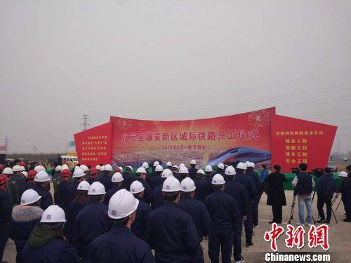 北京至雄安城际铁路开工建设北京到雄安只需30分钟