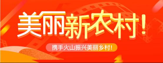火山小视频两会上线美丽新农村专区 网友点赞