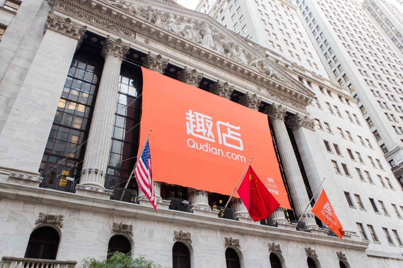 趣店2017年凈利潤21.6億元增長275%布局汽車新零售業務