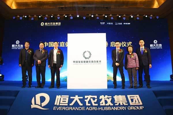 启动白皮书发布新品 恒大农牧推动中国家庭健康