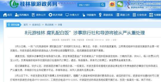 """桂林通报""""8元团费午餐白饭配腐乳"""":涉不合理低价游"""