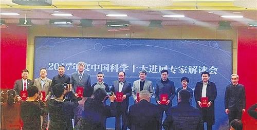 2017年中国科学十大进展发布最牛基础科研成果都是啥?