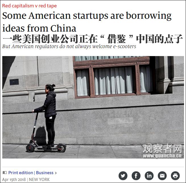 """经济学人:一些美国公司正在""""山寨""""中国模式"""
