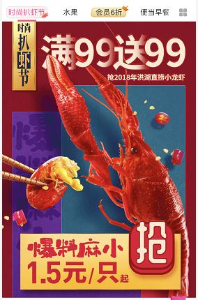 上线首日销售小龙虾超百万只每日优鲜爆料麻小引消费者追捧
