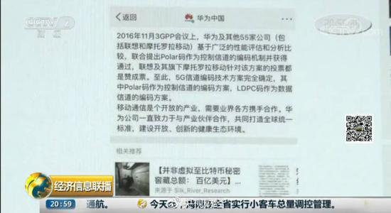 联想集团副总裁:中国企业应该团结一致 共同推动5G标准的制定