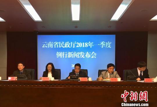 图为16日,云南省民政厅召开2018年第一季度例行新闻发布会,就推行养老机构综合责任保险等工作进行新闻发布。杨碧悠摄