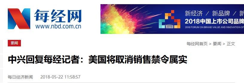 美方消息人士:美将取消中兴通讯销售禁令 中兴