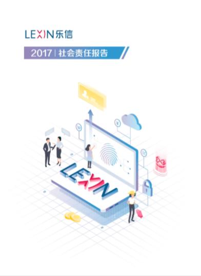 乐信发布2017企业社会责任报告:用金融科技打通