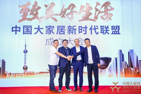 中国大家居新时代联盟成立欲解决家居行业主要矛盾