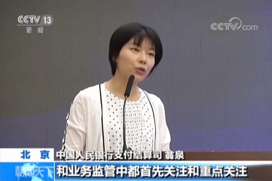 中国支付清算协会:移动支付风险逐渐成主要支付风险