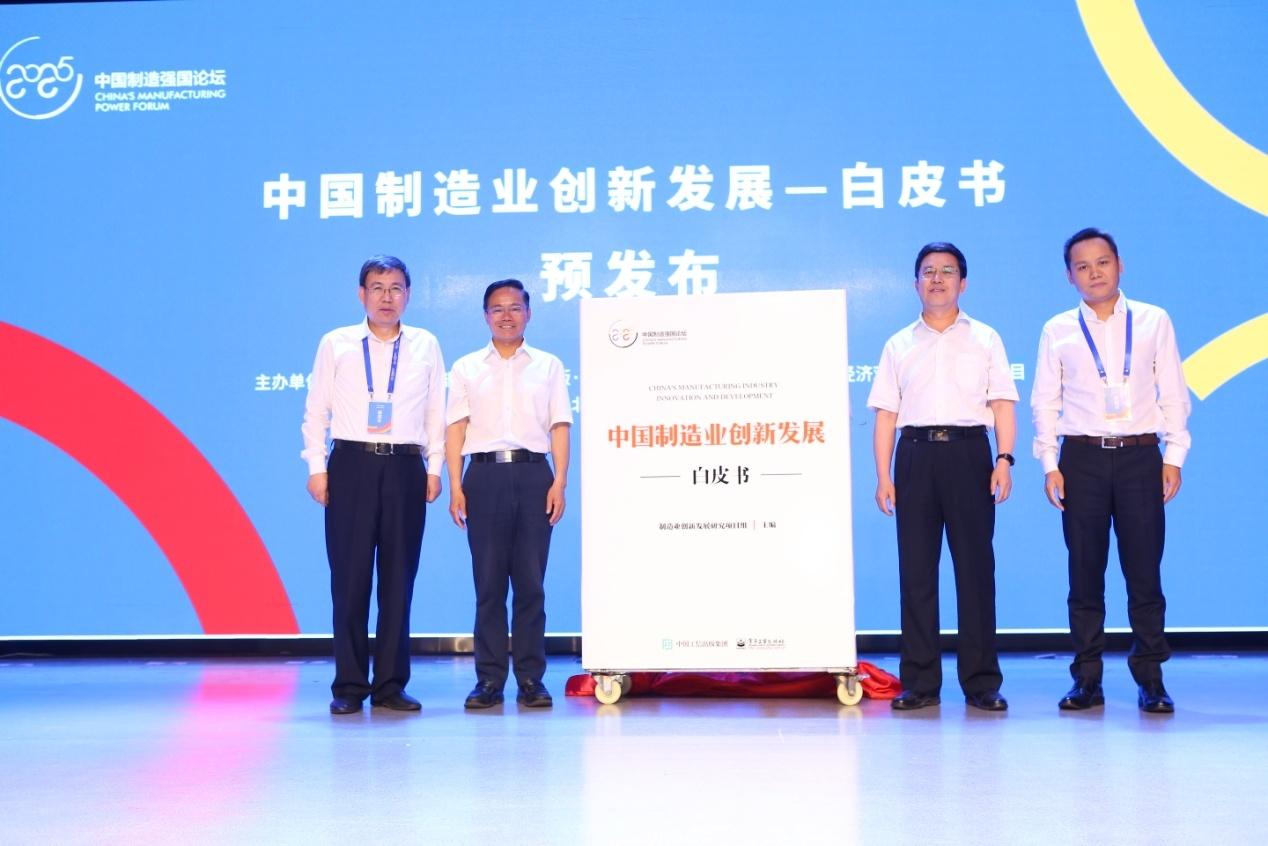 第四届中国制造强国论坛在雄安成功举办
