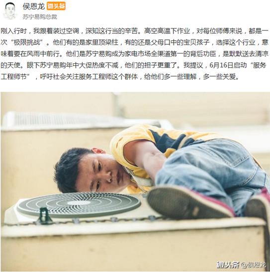 刚刚,苏宁宣布6月16日启动服务工程师节